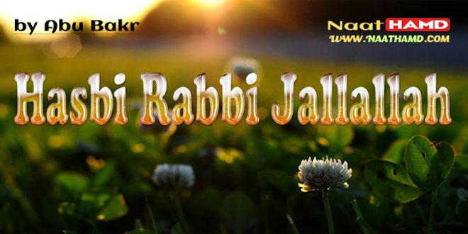 Hasbi Rabbi Jallallah - By Hafiz Abu Bakr - Beautiful Naat With Lyrics