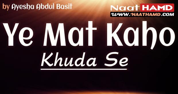 Ye Mat Kaho Khuda Se Nazm Lyrics By Ayesha Abdul Basit - NaatHamd