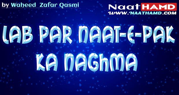 naat lyrics Archives - NaatHamd