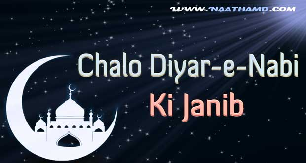 Chalo Diyar-e-Nabi Ki Janib Naat Lyrics By Owais Raza Qadri