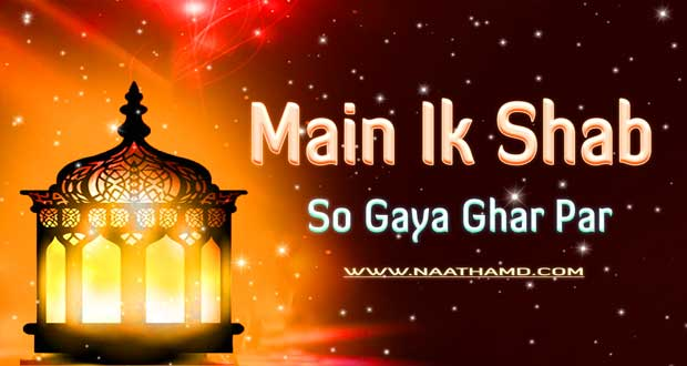 Main Ek Shab So Gaya Ghar Naat Lyrics By Kausar Roohani