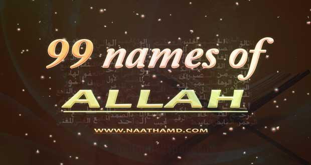 Asma-ul-Husna - 99 Names of Allah - Naat Audio