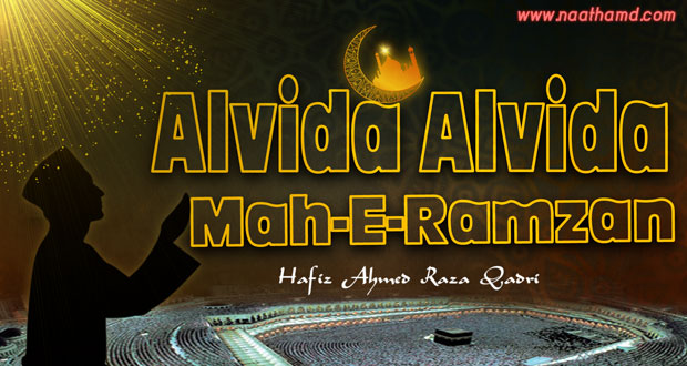alwada mahe ramzan mp3 free download
