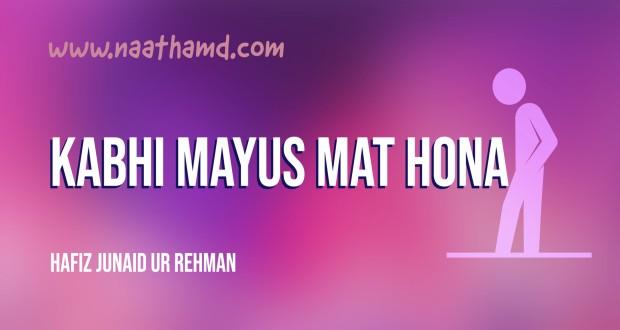 Kabhi Mayus Mat Hona