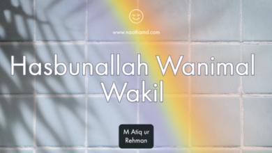 Hasbunallah Wanimal Wakil